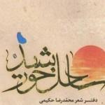sahele khorshid