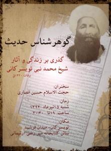 nabi 1 copy