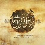 ax-neveshteh-shahadat-imam-sadegh-1400-07